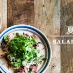自由にサラダを楽しもう。料理家 栗原はるみプロデュース生活雑貨ブランドから夏におすすめのガラスボウルシリーズを新発売!