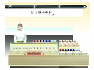 桐乃坂中央軒 大阪高島屋店