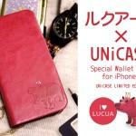 【ルクアーノ × UNiCASE ルクア】人気キャラクター『ルクアーノ』iPhone6ケース好評につき5月1日(金)からUNiCASE オンラインストアで販売開始!