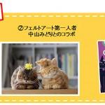 大好評につき、全国3都市で開催(埼玉・千葉・大阪)『人生はニャンとかなる!展』