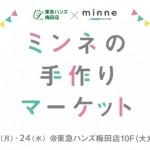 GMOペパボ:国内最大級のハンドメイドマーケット「minne」東急ハンズ梅田店に期間限定ショップを6月8日(月)よりオープン!