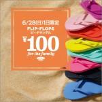 【OLD NAVY】『FLIP-FLOPS ONE DAY WONDER』ビーチサンダルが期間限定!100円(税込)で発売