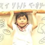 salut!(サリュ)『マイリトルベーカリー』を6月23日(火)より全店展開!