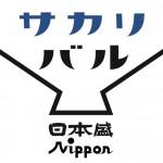 日本酒の新しい楽しみ方って?!グランフロント大阪で味わえる『サカリバル』が8月1日オープン!