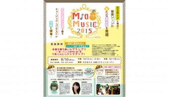 miomusic