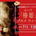 オペラとグルメの美味しい響宴!オペラ「椿姫」グルメ・ウィークを開催中!