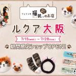 猫好きさん大集合!「フェリシモ猫部」の期間限定ショップが京都マルイに初上陸!