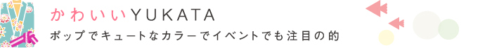 yukata_01