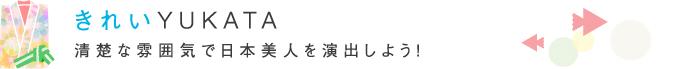 yukata_02