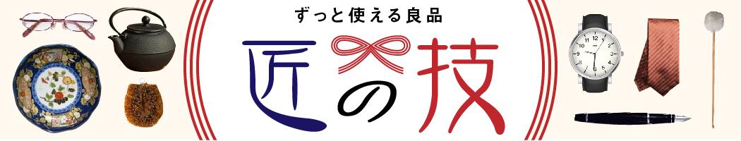 2015_0910_takumi_header3