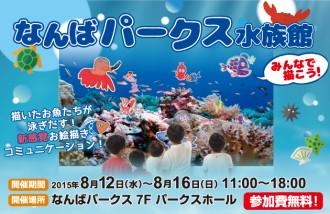 aquarium201508