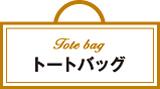 bag_button01