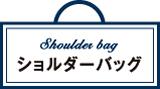 bag_button02