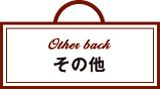 bag_button04