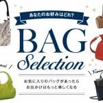 秋の新作バッグ大集合。あなた好みのバッグを見つけておでかけをもっと楽しく♪