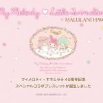 マイメロディ♥リトルツインスターズ 『トキメキの40周年展』とマルラニハワイがコラボ!