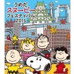 阪急梅田本店にスヌーピーがやってきた!