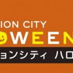「大阪ステーションシティ ハロウィンフェア」の開催について