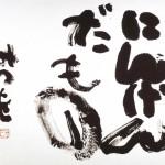 相田みつを 生誕90年『にんげんだもの』出版30周年記念企画展