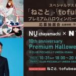 NU chayamachi 10th anniversary!!