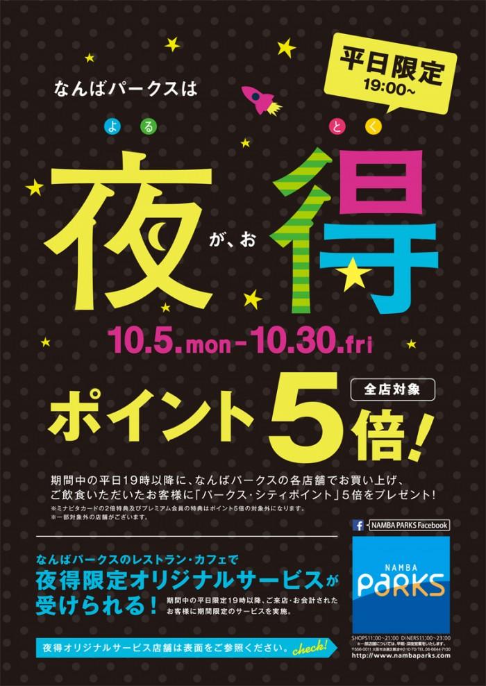 yorutoku_nyuko-1