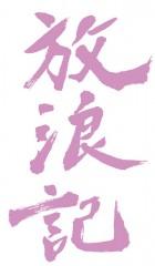 放浪記ロゴ白