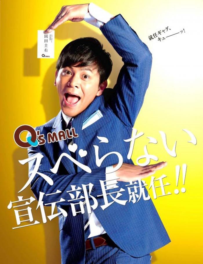 岡田宣伝部長画像