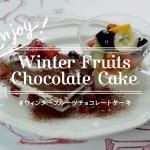 動画公開!チョコレートスイーツ 3通りの美味しい食べ方