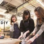 2016年3月!日本初の新業態、DIYライフスタイルスクールがオープン