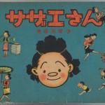 サザエさん生誕70年記念 よりぬき長谷川町子展