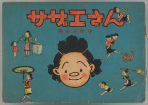 B5版横綴じ「サザエさん」第一巻★ - コピー