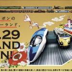 京都鉄道博物館パネル展示