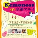 京都マルイに期間限定アンテナショップ『 Kemonoss(ケモノス)』がOPEN!