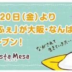 「ぐでたまかふぇ」が大阪・なんばパークスに 期間限定オープン!