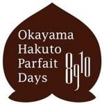 岡山の白桃・美味しいフルーツを使ったパフェ・イベント「おかやま白桃パフェDays@大阪」を開催!