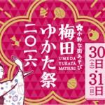 ゆかたを着て梅田へ行こう!阪急32番街空庭ダイニングではお得なサービスを実施!