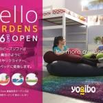 魔法のビーズソファYogibo 兵庫県・阪急西宮ガーデンズに常設店OPEN