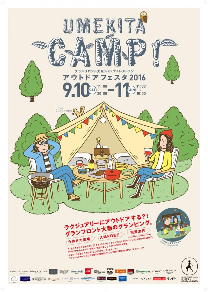 0729うめきたキャンプ最新
