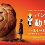 夏休みイベント! あまがさきキューズモールに動物園が登場!?