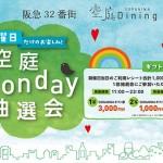 3,000円分のギフト券にチャレンジ!阪急32番街空庭ダイニングでは空庭Monday抽選会を実施!