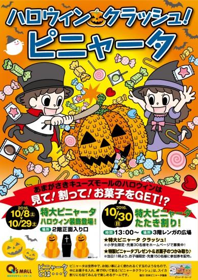 QsMall_HalloweenA3_ol