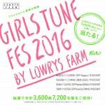 LOWRYS FARMが送るファッションと音楽の祭典『GIRLS TUNE FES 2016』が全国4都市で開催
