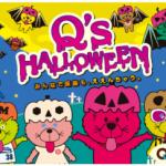 あべのキューズモールからスタート、ゴールはあべのハルカス!『ハロウィン仮装パレード』を開催