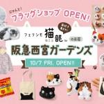 『フェリシモ猫部』 最大規模の初のフラッグシップショップ 阪急西宮ガーデンズに10月7日(金)オープン