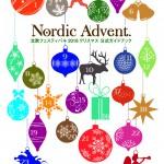 北欧文化の祭典『北欧フェスティバル2016クリスマス』 人気企画「願いをかなえるツリー」を今年は全国42ヵ所で開催
