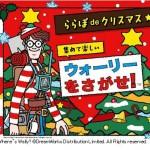 さがして、けずって、盛り上がろう!ららぽーとの「ららぽdeクリスマス」お楽しみ2大イベント