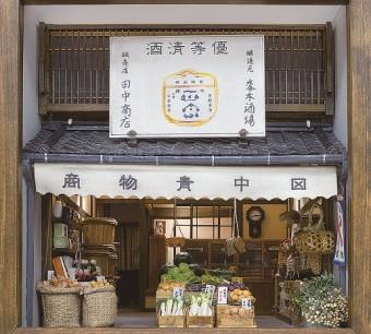 06363B_猿楽町田中食料品店リサイズ