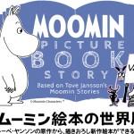 「ムーミン」から「ちびまる子ちゃん」まで近鉄百貨店の年末年始はキャラクターイベントが目白押し!