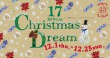 2016_17逡ェ陦誉ChristmasDream_B3_1104OL