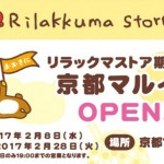 京都マルイに『リラックマストア』期間限定オープン!